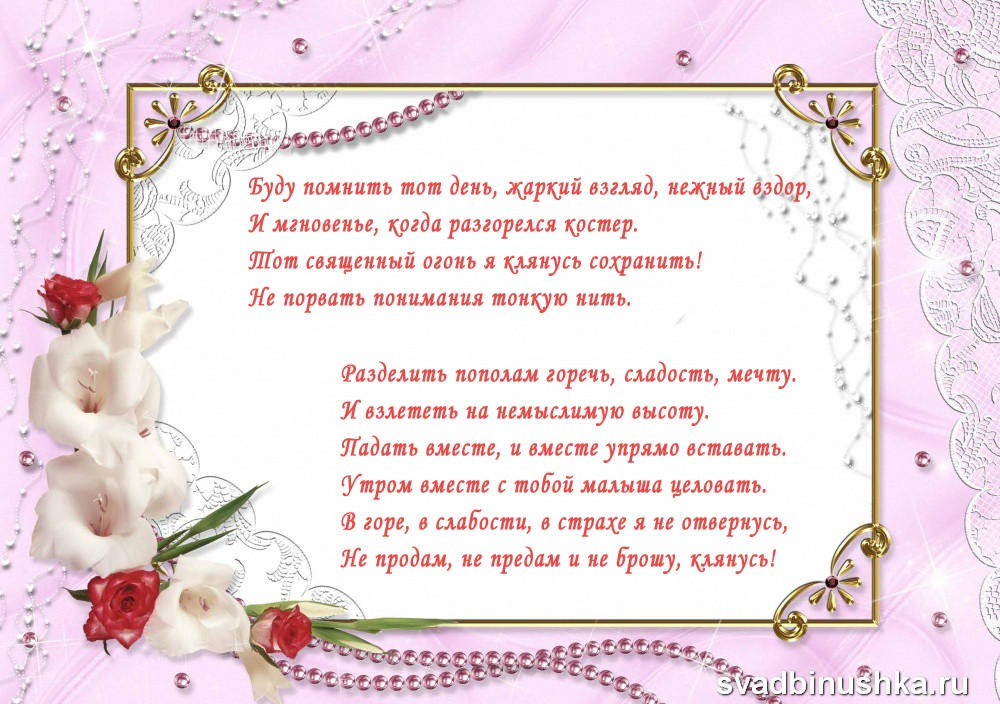 Стихи жениха и невесты друг другу